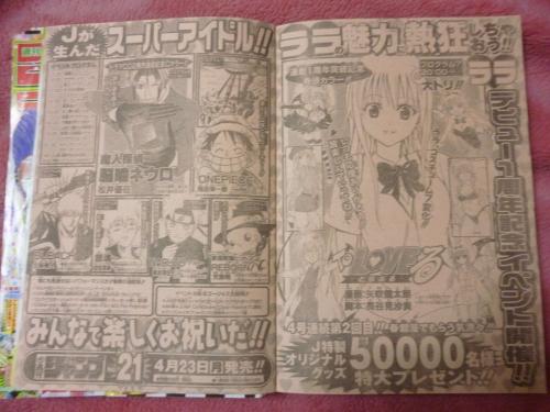 ジャンプ2007年20号掲載告知 (2)