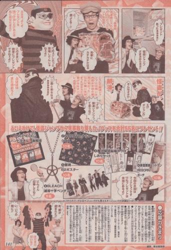 ジャンプ編集部探偵団 (3)
