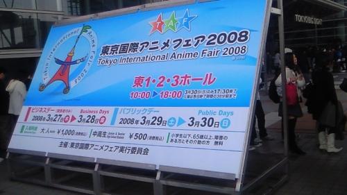 TAF2008入り口