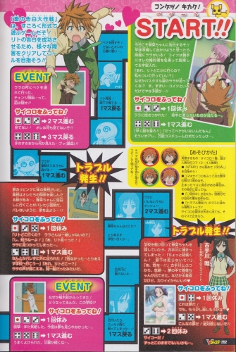 Vジャンプ2008年5月号すごろく (1)
