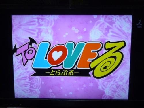 To LOVEるアニメ一期 (3)