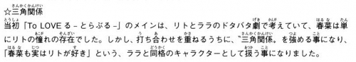 ToLOVEる5巻キャラファイル春菜三角関係