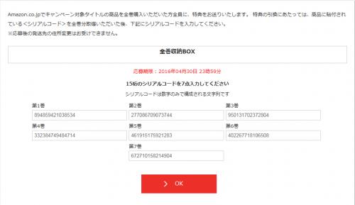 amazonTo LOVEるダークネス2nd全巻購入シリアル入力後(DVD)