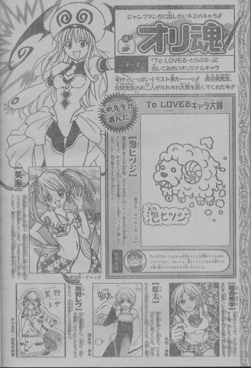 ジャンプ魂オリキャラ (1)