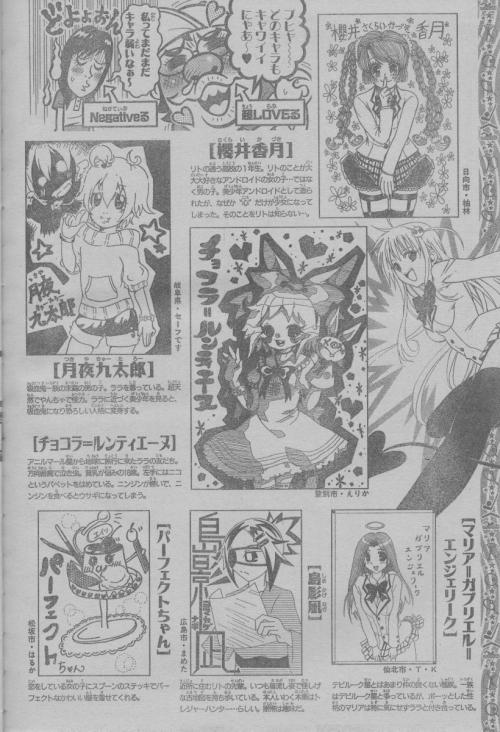 ジャンプ魂オリキャラ (3)