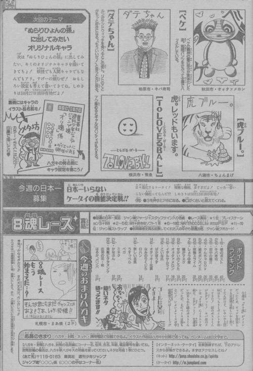 ジャンプ魂オリキャラ (4)