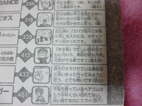 振り返りその11 (24)