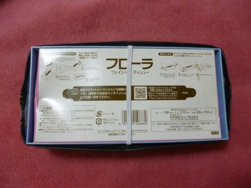 ヤミティッシュボックスカバー (7)