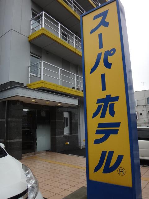 スーパーホテル八戸天然温泉