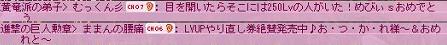 めびさん250 5