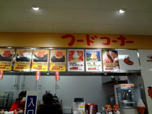 _めんたいパークDSC02396