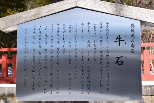 _二荒山神社DSC_2132
