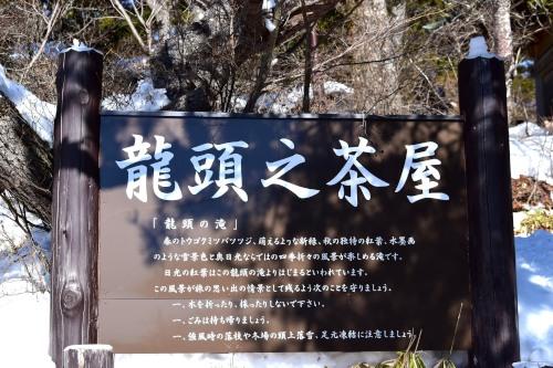 _龍頭の滝DSC_2171