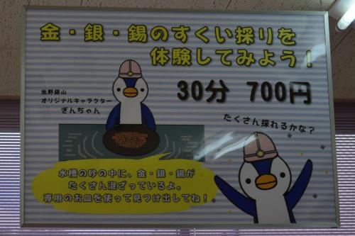 DSC_4609_生野銀山室内DSC_4609