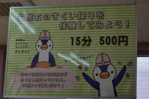 DSC_4610_生野銀山室内DSC_4610