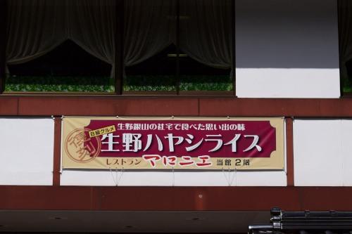 DSC_4618_生野銀山屋外DSC_4618