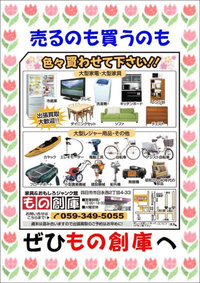 4月買取りブログ用_convert_20160401134640