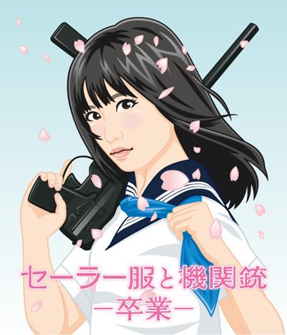 0402_セーラー服と機関銃卒業_橋本環奈1