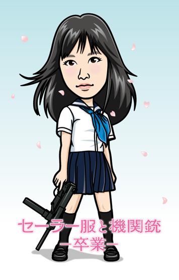 0402_セーラー服と機関銃卒業_橋本環奈2