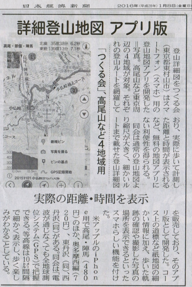 日経アプリ記事 (636x950)