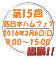 第15回西日本ハムフェア