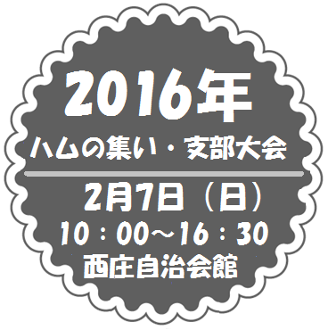 支部大会・ハムの集い(和歌山県支部)