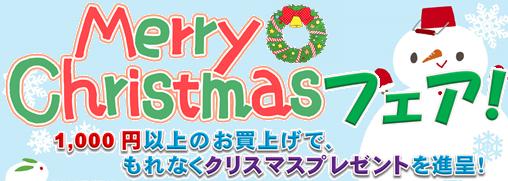 クリスマスフェア開催!