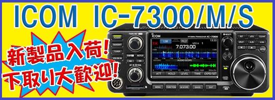 ICOM IC-7300/M/S 入荷!