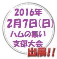 2月7日(日)  「ハムの集い・支部大会」