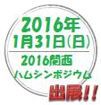 2016関西ハムシンポジウム