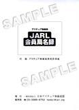 『2016-2017年版 JARL会員局名録』発行