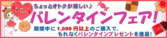 【バレンタインフェア】開催です!!(大阪・日本橋 無線とパソコンのモリ)