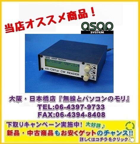 AS-CW1ar アサップシステム CWリーダー モールス解読器 欧文/和文モールスに対応! asap