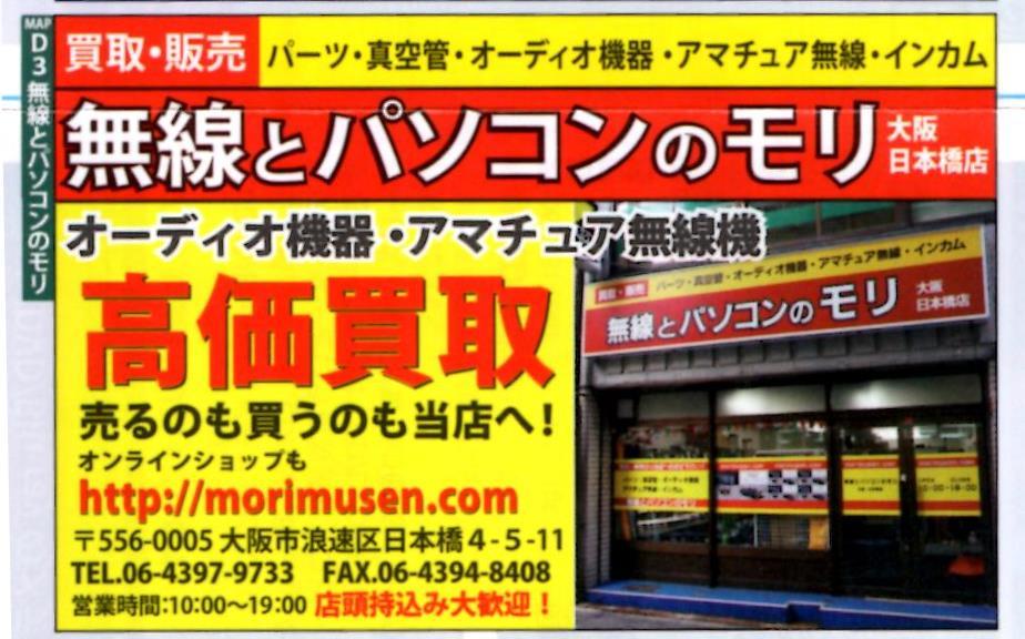 【無料配布中!】「でんでんタウン ショッピングマップ」広告掲載誌