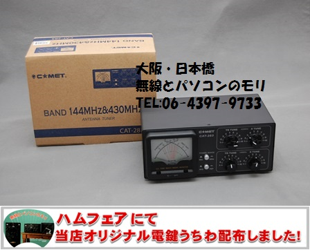 CAT-283 144/430MHzアンテナカプラー コメット COMET