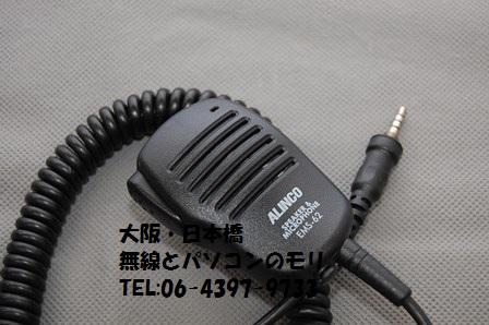 EMS-62 アルインコ 防水ジャック式 スピーカーマイク  対応機種:DJ-P22/P221、DJ-G7 / DJ-S17,DJ-S47,DJ-S57シリーズ