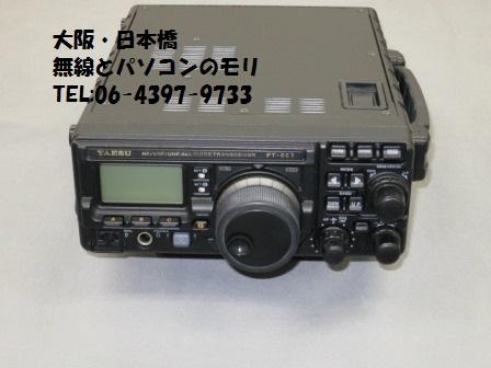 FT-897S HF/50/144/430MHz帯 オールモードトランシーバー ヤエス YAESU