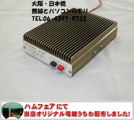 4M-70G 430MHz用 10W-50W リニアアンプ TONO トーノ