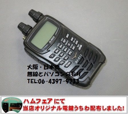 DJ-X11 受信機  SSB受信可・2波同時受信 アルインコ