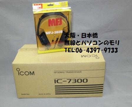 IC-7300シリーズ 入荷!