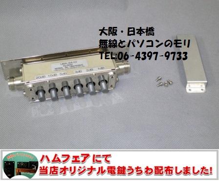 多摩川電子 ボタン型アッテネータ UBA641D-50NJ 取付金具付