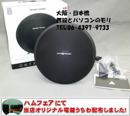 harman/kardon ONYX STUDIO ワイヤレス スピーカー Bluetooth対応 ハーマン・カードン