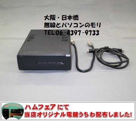 AT-180 HF/50MHzオートアンテナチューナー アイコム IC-7100/IC-7000/IC-706他用 ICOM