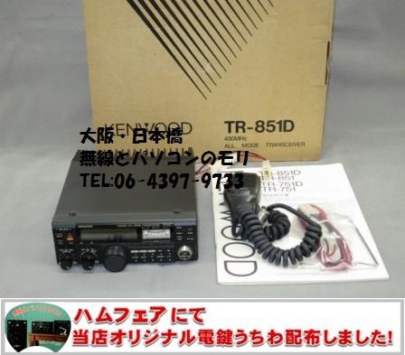 TR-851D ケンウッド 430MHz 25W オールモードトランシーバー KENWOOD