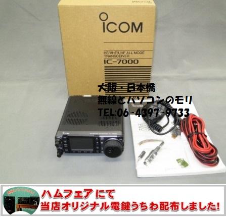 IC-7000 アイコム HF〜430MHz トランシーバー ICOM