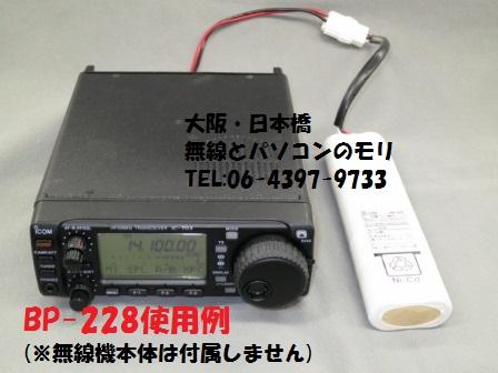 BP-228 アイコム IC-703用 大容量バッテリーパック