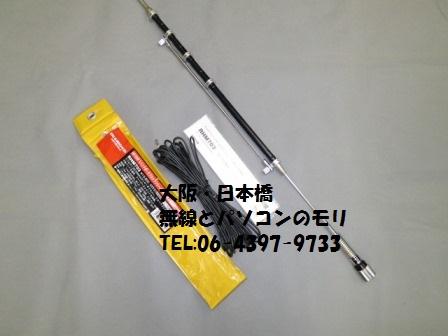 RHM703 IC-703専用アンテナ 5バンドアンテナ DIAMOND 第一電波