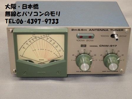 CNW-917 ダイワ 50/144MHz アンテナチューナー DAIWA