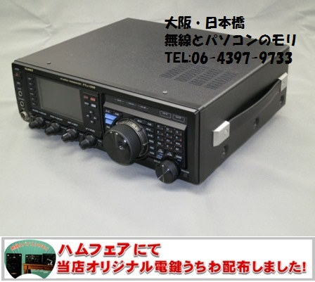 FTDX1200M ヤエス HF/50MHz ALL MODE 出力50W YAESU