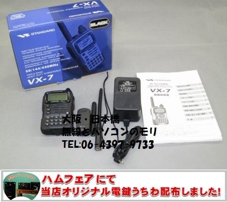 VX-7 スタンダード  50/144/430MHz 5Wハンディトランシ-バー